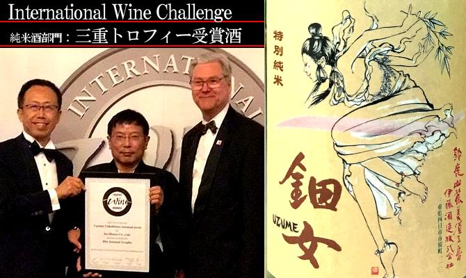 鈿女 豊穣の舞 特別純米獲得International Wine Challenge 2017純米酒部門 金賞
