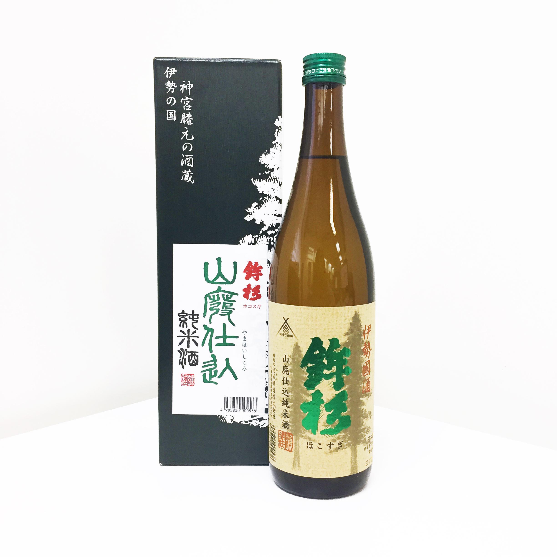 鉾杉 山廃仕込み 純米酒