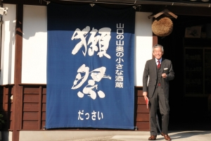 【獺祭:開拓日本酒的非凡新篇章】