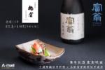 【日本米芝蓮三星餐廳 X 傳奇秋酒配對晚宴 】