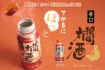 【便攜「燗酒」進駐日本便利店!新酵母出現】