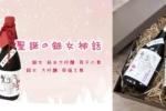 【聖誕限定巡禮大放送!】附送精美禮盒包裝