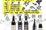 【 SAKE FIX!頂級日本清酒體驗 】