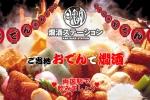 【在夢幻月台嘆燗酒同關東煮!】東京JR兩國車站