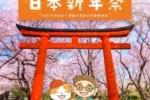 【D·PARK遊世界 日本新年祭】