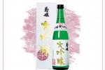 【激安星期三 の 浪漫閃耀 ‧ 菊姫】
