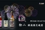 【全港首間真正日式酒場丨一蔵 酒場】