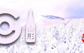 【日本地酒新趨勢!GI 認證】