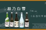 【 品酒同學會丨越乃白雪 】