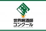 【酒壇奧斯卡!第5屆世界唎酒師大賽冠軍】