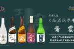 【 品酒同學會丨青雲 】星期六免費入場!