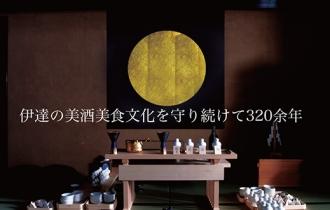 【現代化新里程:勝山の「食中酒」哲學】