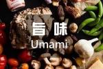 【日本料理中の靈魂:旨味 UMAMI】