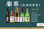 【 品酒同學會丨富翁 】星期六免費入場!