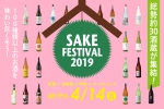 【 新宿大型盛典:Sake Festival2019 】