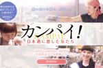 【小西未來執導:乾杯!日本酒好姊妹】
