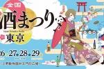 【全國梅酒祭in東京2019】170多種梅酒試飲