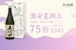 【激安星期三の 久保田 ‧ 初心】今日限定$345