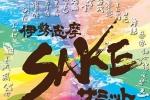 【伊勢志摩SAKE Summit!三重縣の22藏元大集合】