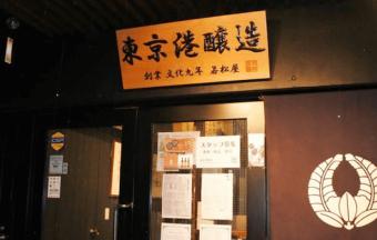 【2019 日本東京酒屋情報】下篇