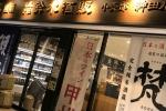 【2019 日本東京酒屋情報】上篇