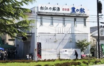 【米田酒造:松江市登錄歷史建築物】