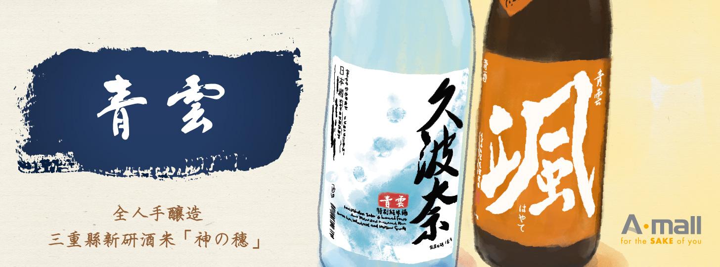 (Homepage 1) 青雲 Standard