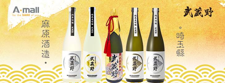 (Homepage 4) 武藏野 清酒系列