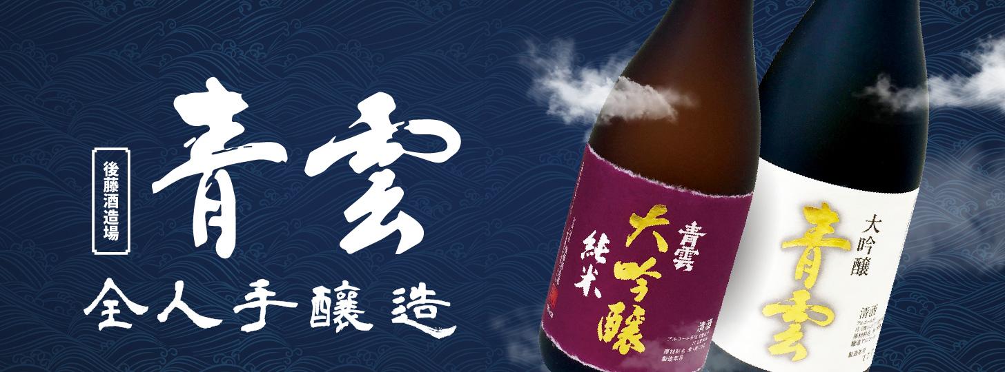 (Homepage 3) 青雲 Premium