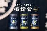 【可口可樂進軍日本酒壇:低酒精度「檸檬堂」】