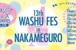 【夏の日本酒祭!第13回 和酒フェスin中目黒】