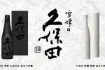 【適合春天的清酒:久保田 爽釀 雪峰 】