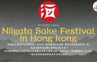 【日本秋祭第7回!Niigata Sake Festival 2019】